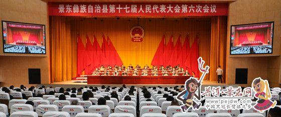 景东县第十七届人民代表大会第六次会议胜利闭幕