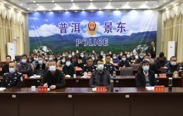 景东县积极组织参加全市政法工作会议