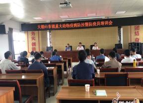 加强培训  为景东县重大动物疫病防控工作提供坚强保障